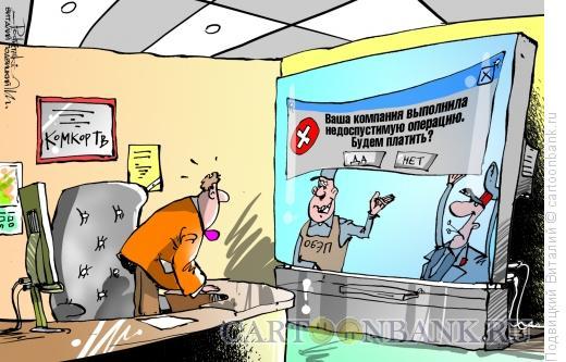 Карикатура: Недопустимая операция, Подвицкий Виталий
