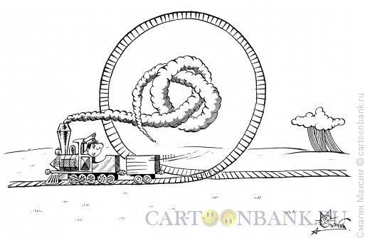 Карикатура: Петля машиниста, Смагин Максим