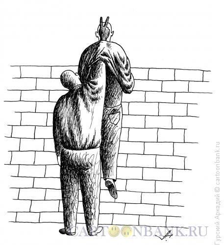 Карикатура: человек над стеной, Гурский Аркадий