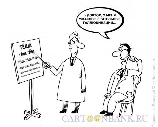 Карикатура: Галлюцинация, Тарасенко Валерий