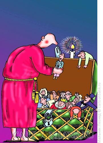 Карикатура: куклы, Мельник Леонид