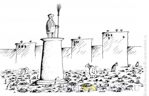Карикатура: Памятник дворнику, Шилов Вячеслав