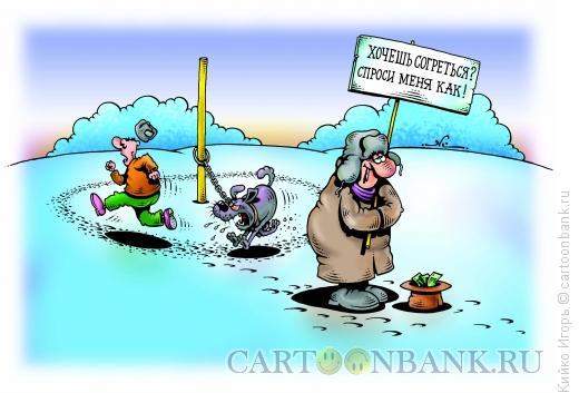 Карикатура: Как согреться, Кийко Игорь