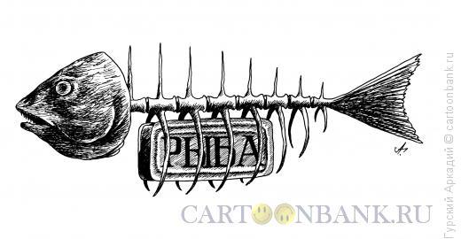 Карикатура: скелет рыбы, Гурский Аркадий