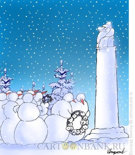 Карикатура: Дед Мороз умер!, Богорад Виктор