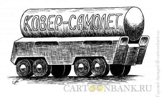 Карикатура: Ракетный комплекс, Гурский Аркадий