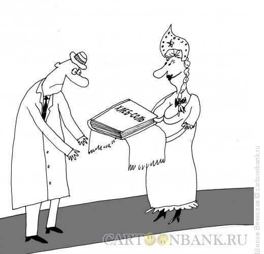 Карикатура: Хлеб-соль, Шилов Вячеслав