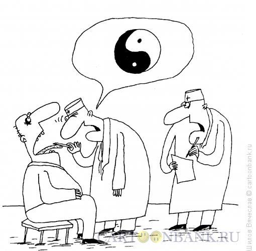 Карикатура: Инь и янь, Шилов Вячеслав