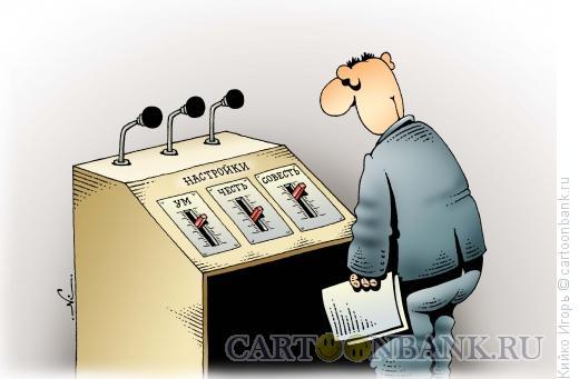 Карикатура: Ум-честь-совесть, Кийко Игорь