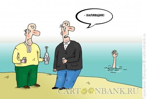 Карикатура: Халявщик, Тарасенко Валерий