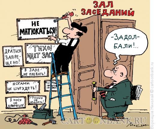 Карикатура: Запреты, Воронцов Николай