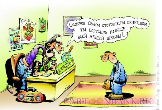 Карикатура: Имидж, Кийко Игорь