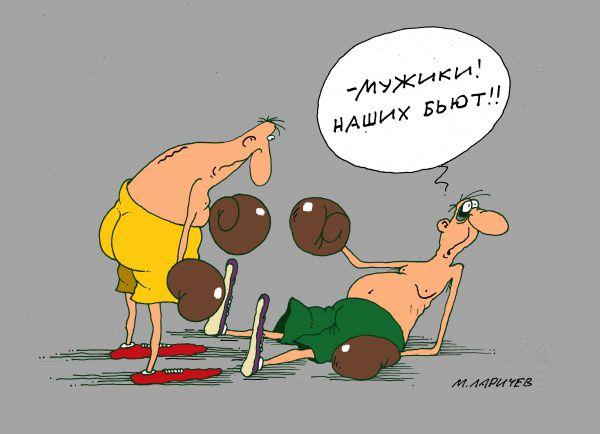 Карикатура: наших бьют, михаил ларичев