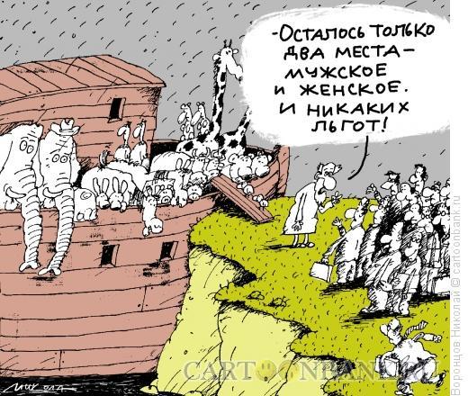 Карикатура: Ной, Воронцов Николай