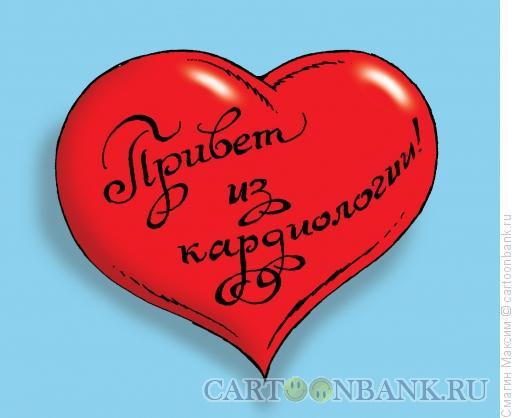 Карикатура: Валентинка из кардиологии, Смагин Максим