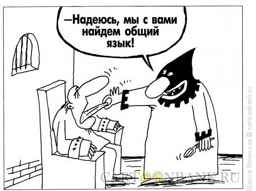 Карикатура: Язык, Шилов Вячеслав