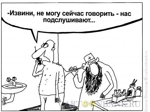 Карикатура: Подслушивающий, Шилов Вячеслав