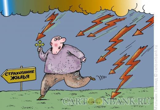 Карикатура: Страхование жилья, Мельник Леонид