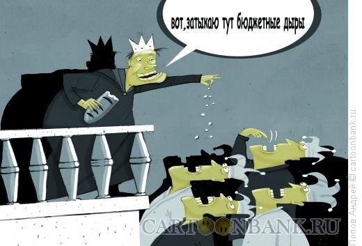 Карикатура: Бюджетные дыры, Попов Андрей