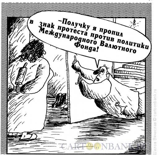 Карикатура: Получка, Шилов Вячеслав