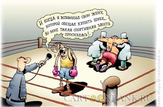 Карикатура: Спортивная злость, Кийко Игорь