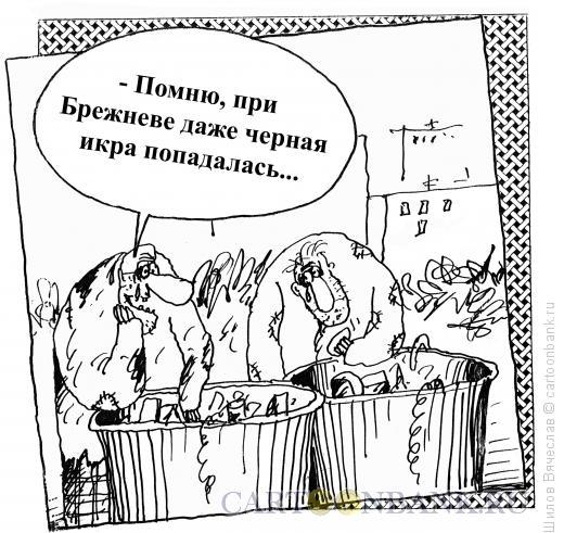 Карикатура: При Брежневе, Шилов Вячеслав