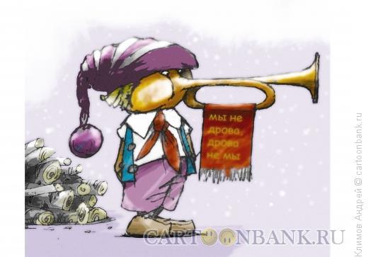 Карикатура: Продрова, Климов Андрей