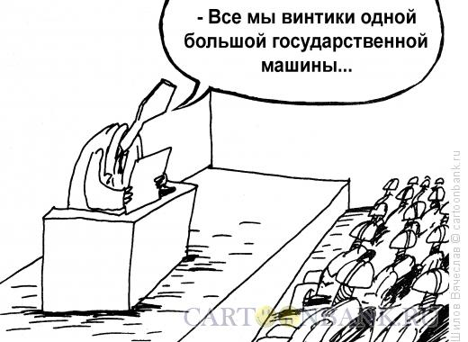Карикатура: Винтики, Шилов Вячеслав