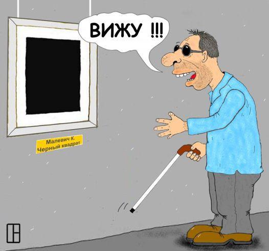 Карикатура: Вижу !, Олег Тамбовцев