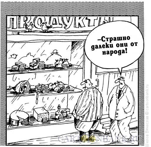 Карикатура: Цены и народ, Шилов Вячеслав