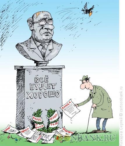 Картинки по запросу Карикатура Повышение пенсионного возраста это хорошо