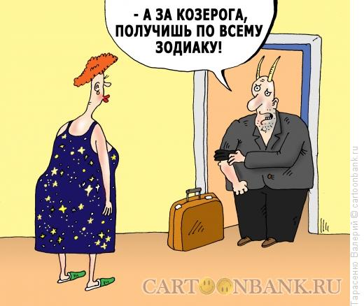 Карикатура: Месть козерога, Тарасенко Валерий