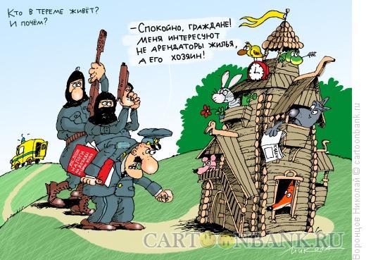 Карикатура: Теремок, Воронцов Николай