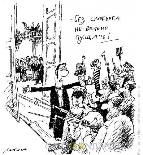 Карикатура: Без смокинга не велено пущать!, Воронцов Николай