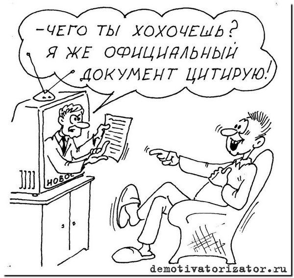 Карикатура: Чего смеешься?, Злой ЗаМКАДыш