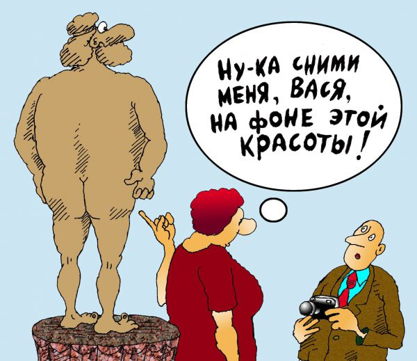 Карикатура: В музее
