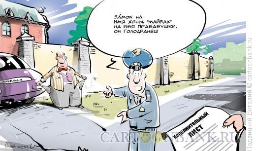 Карикатура: Голодранец, Подвицкий Виталий