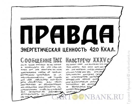 Карикатура: газета правда, Гурский Аркадий