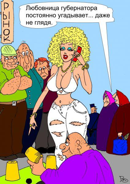 Карикатура: Не глядя., Валерий Каненков