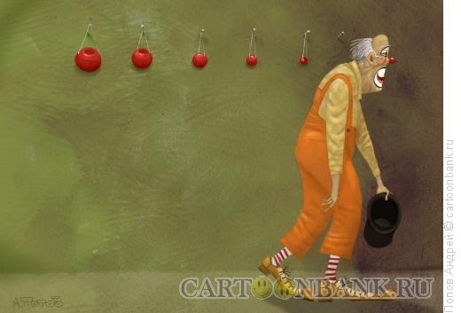 Карикатура: Старый клоун, Попов Андрей