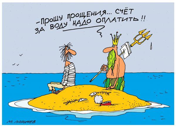 Карикатура: вода, михаил ларичев