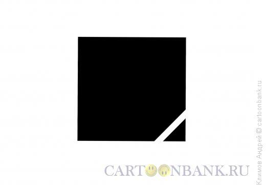 Карикатура: Малевич черный квадрат, Климов Андрей
