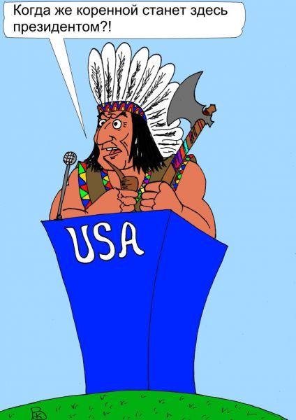 Карикатура: Индеец, Валерий Каненков