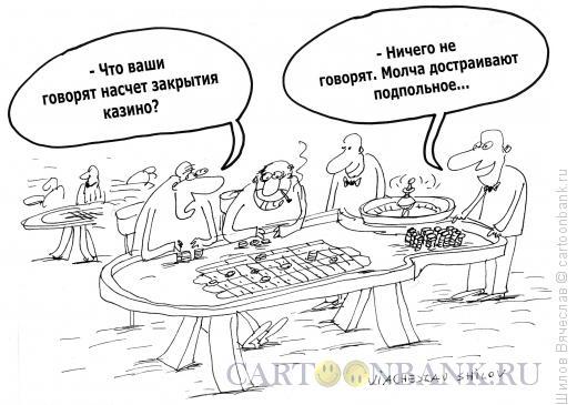Карикатура: Казино, Шилов Вячеслав