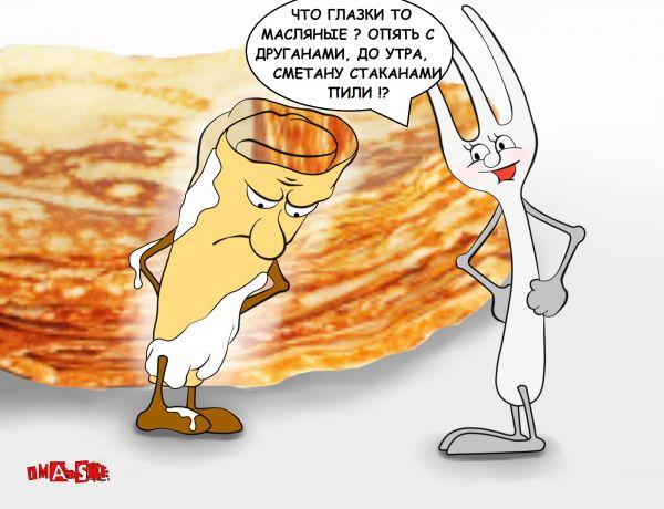 Карикатура: масленица, Игорь Иманский