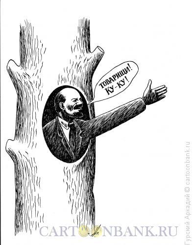 Карикатура: Ленин в дупле, Гурский Аркадий