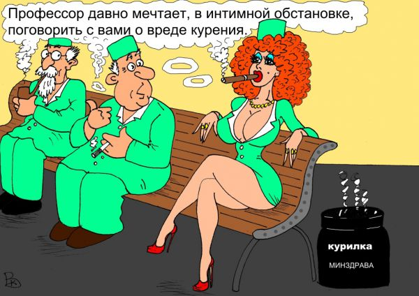 Карикатура: МИНЗДРАВ ПРЕДУПРЕЖДАЕТ..., Валерий Каненков