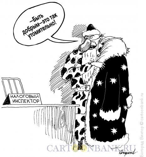 Карикатура: Усталость от доброты, Богорад Виктор