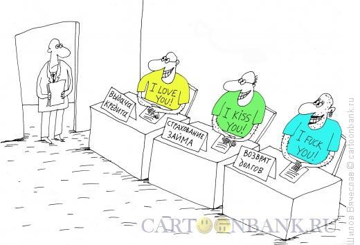 Карикатура: Возврат кредитов, Шилов Вячеслав