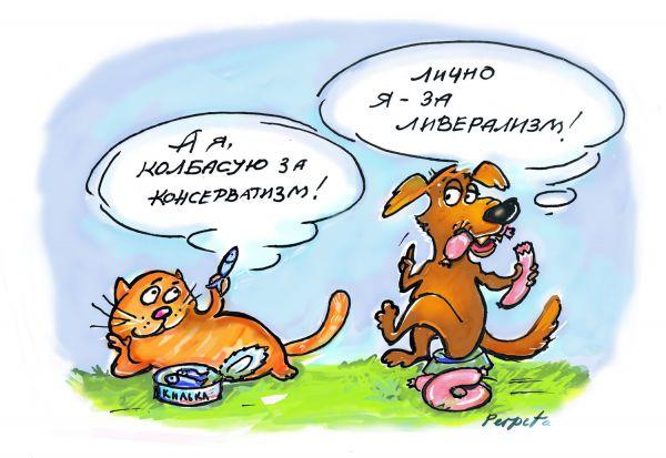 Карикатура: За дружеской беседой немного о политике., Perpeta
